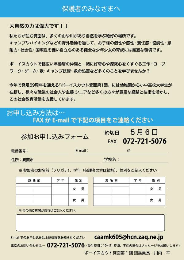 2016_05_Taiken_02