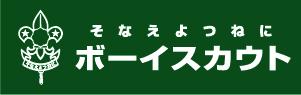 ボーイスカウト箕面第1団